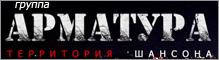 Официальный сайт группы